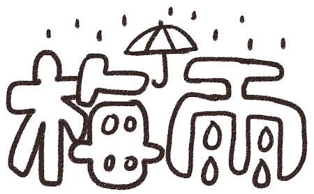 「梅雨」のイラスト文字 白黒線画