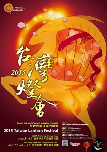 Taiwan Tourism promotion activity - PTAA 2015