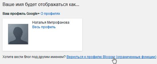 профиль Blogger