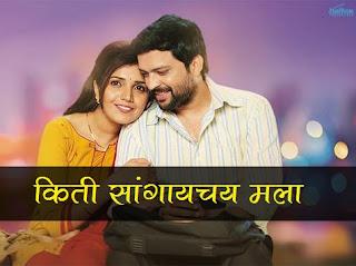 Kiti Sangaychay Mala - Double Seat - Official Song - Ankush Chaudhari, Mukta Barve