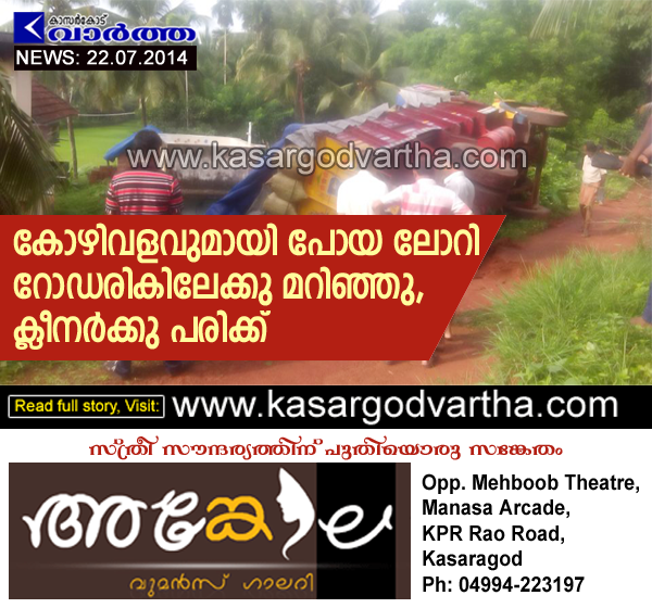 Lorry, Accident, Driver, Injured, Kerala, Kasaragod, Aramanganam, Lorry accident: cleaner injured
