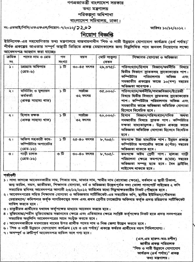 bangladesh ministry of information The ministry of information (bengali: তথ্য মন্ত্রণালয়) (abbreviated as moi) is a  branch of the government of bangladesh is the apex body for formulation and.