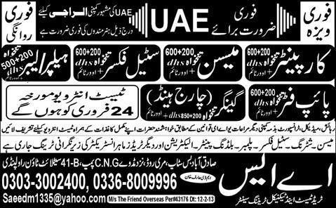 jobs-advertisement-uae-express