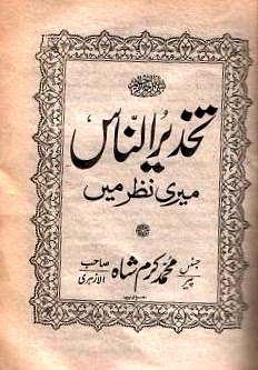 Tahzeeru'n-Naas