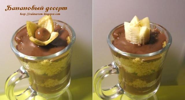 декор из банана фигурная нарезка фруктов