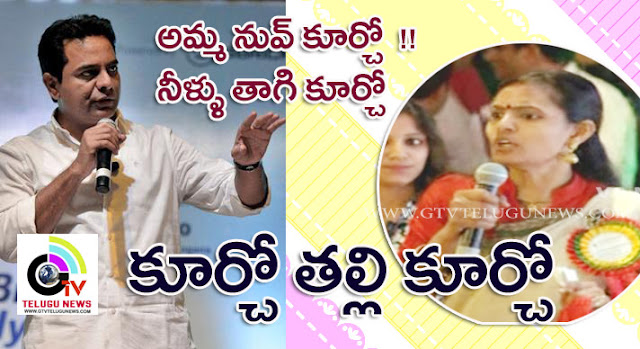 KTR Latest, Ktr Latest Video, Ktr News today,ktr questions, women vs ktr, hyderabad brand promotion