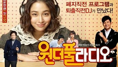 Wonderful Radio aka Love On-Air 원더풀 라디오 movie poster.