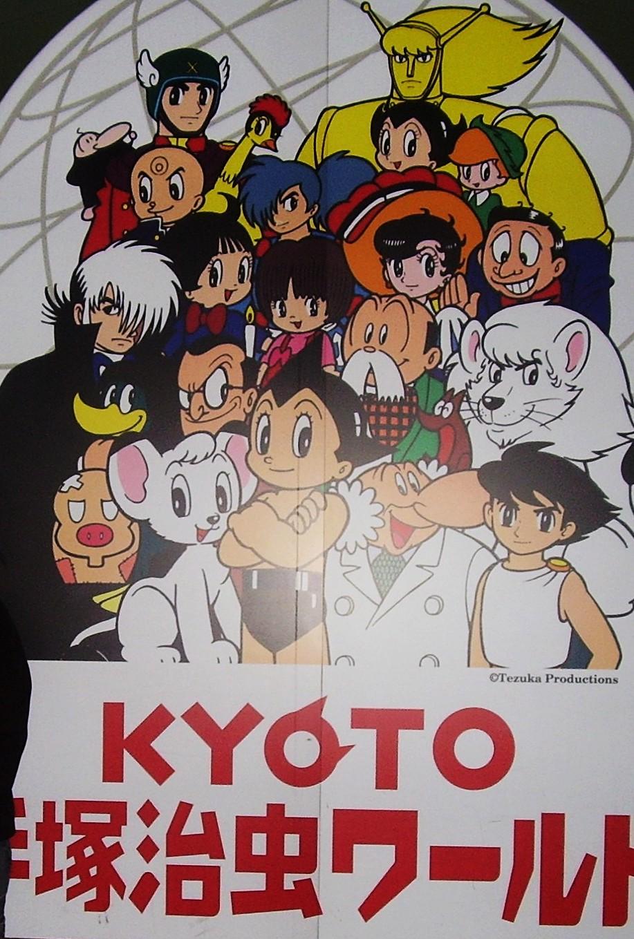 kioto kyoto japon japan