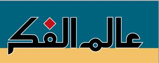 تحميل أعداد مجلة عالم الفكر الكويتية