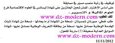 مسابقة توظيف مركز التكوين المهني لتلاغ سيدي بلعباس