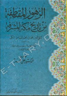 الزهور المقتطفة من تاريخ مكة المشرفة - تقي الدين محمد بن أحمد الفاسي المكي