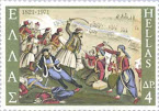 ΓΡΑΜΜΑΤΟΣΗΜΑ 1821