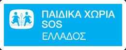 ΠΑΙΔΙΚΑ ΧΩΡΙΑ SOS