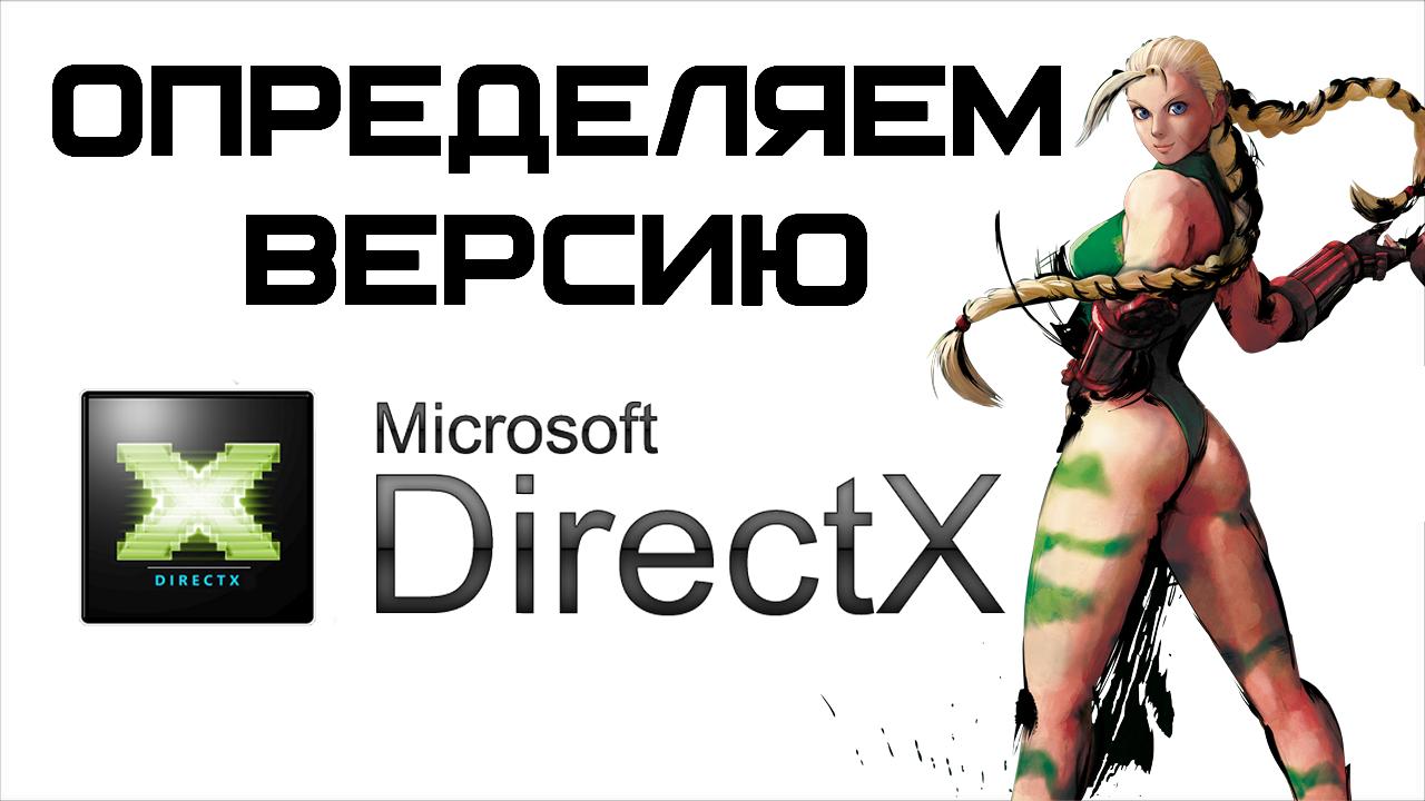 Как узнать какой DirectX установлен на компьютере?