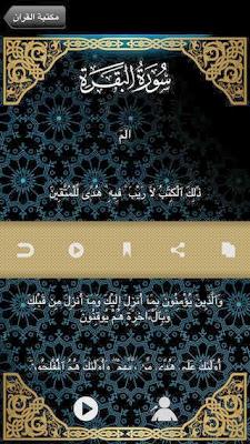 تطبيق إسلامي شامل للأيفون والايباد والايبود تاتش السلام alslam app iOS-IPA-2.30
