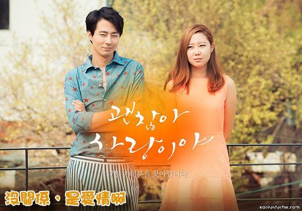 《2014推薦韓劇 沒關係,是愛情啊》心理醫師VS推理作家 ~ 趙寅成、孔孝真