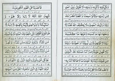 Quran pdf manzil ayat