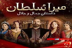 Mera Sultan (Episode 226) 28th December 2013 Geo Kahani