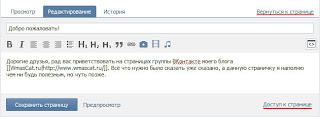 редактор wiki-разметки страницы ВКонтакте