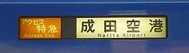 アクセス特急 成田空港行き 600形606Fブルースカイトレイン側面