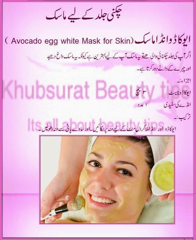 Khubsurat Beauty Tips Avocado Face Mask Recipe Urdu And English