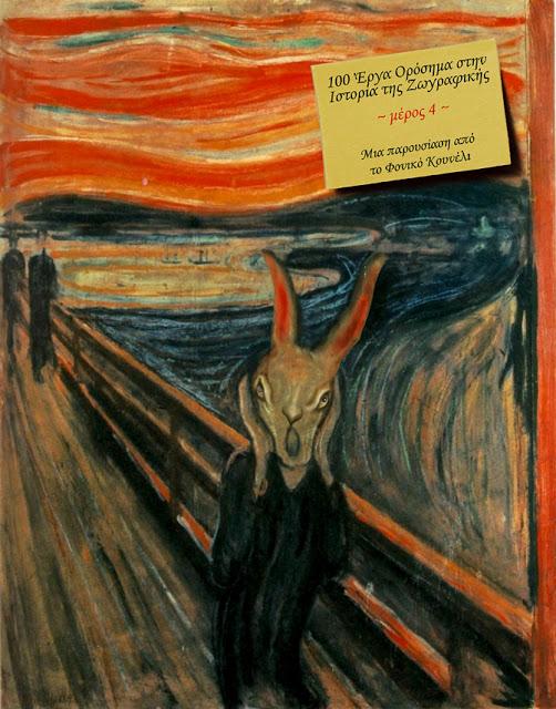 100 Έργα Ορόσημα στην Ιστορία της Ζωγραφικής, μέρος IV
