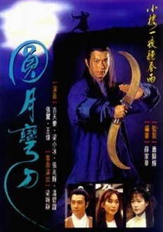 Loan Đao Phục Hận - Against The Blade Of Honor (1995) - FFVN - (20/20)