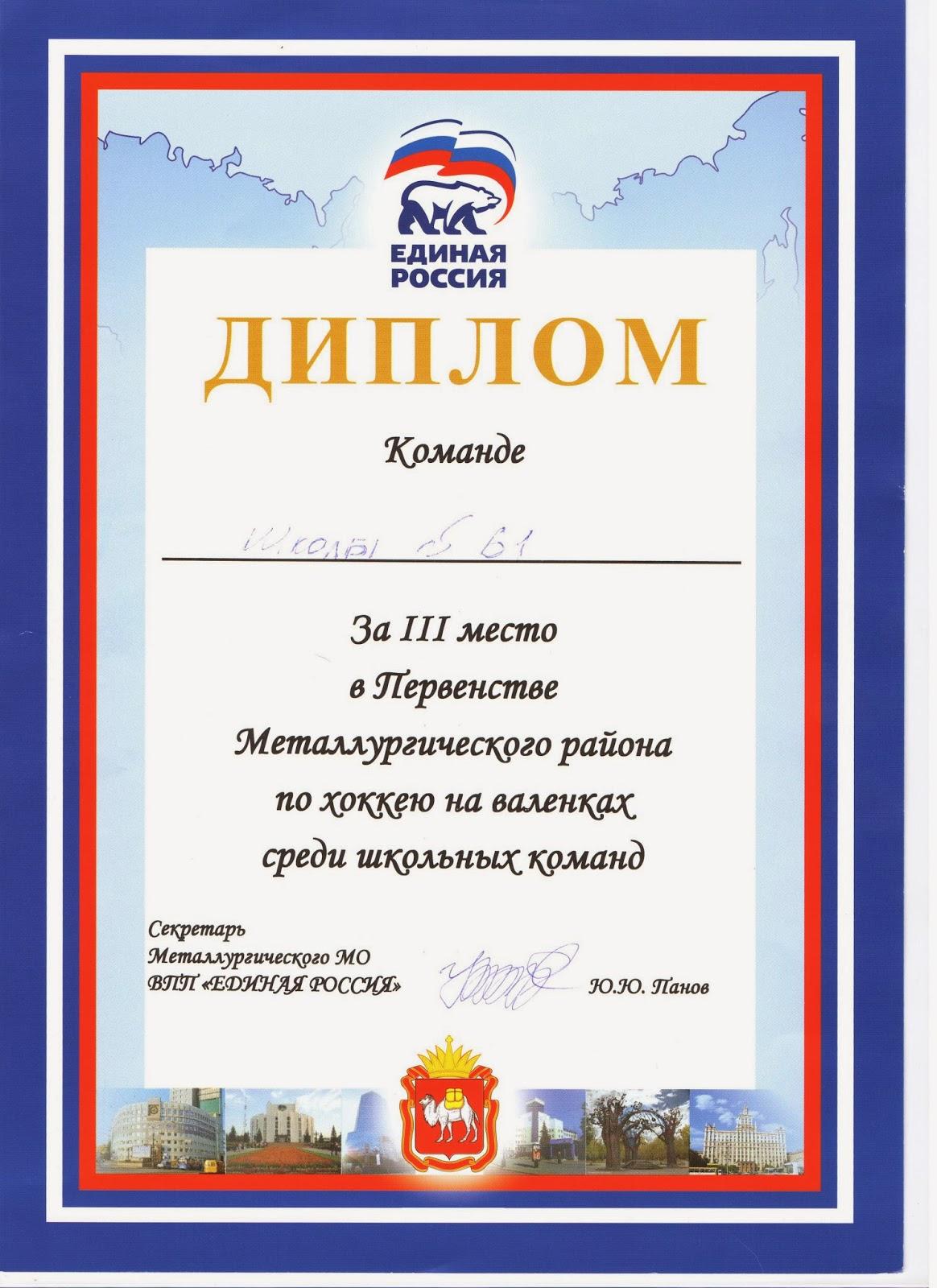 Поздравления команде с 3 местом