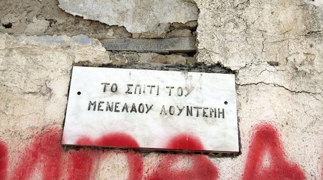 Κατεδαφίστηκε το σπίτι του Μενέλαου Λουντέμη, πωλήθηκε το σπίτι του Κωστή Παλαμά, αλλά εντάξει... Αναστήλωσε ο Μπουτάρης το σπίτι του σφαγέα των Ελλήνων, του Κεμάλ