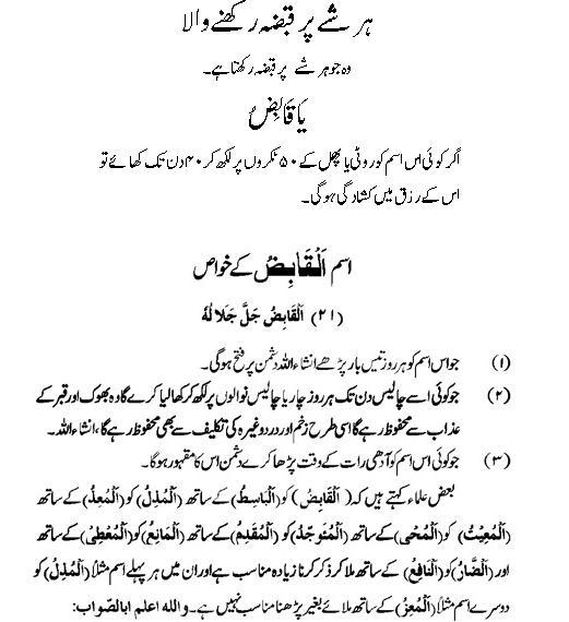 Al-Qabid: Allah Name Benefits | Asma ul Husna K Amal