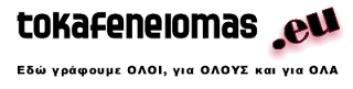 Tokafeneiomas