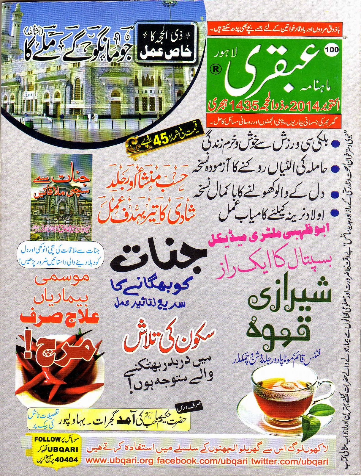 Tital Page Ubqari October 2014