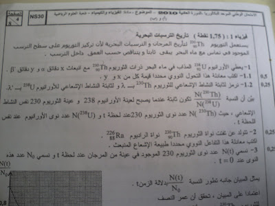امتحان في مادة الفيزياء والكيمياء