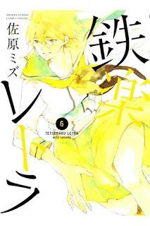 [佐原ミズ] 鉄楽レトラ 第01-06巻