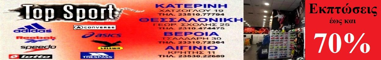 TOP SPORT σε Κατερίνη-Θεσσαλονίκη-Βέροι-Αιγίνιο