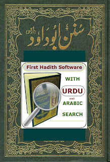 Sunan Abu Dawood Urdu, Arabic Search Software Version