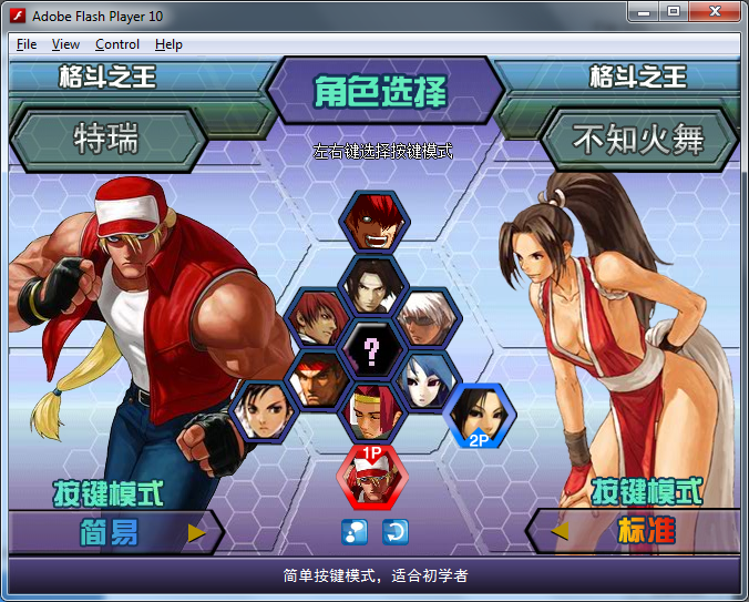 free download games king of fighters wing 1.6