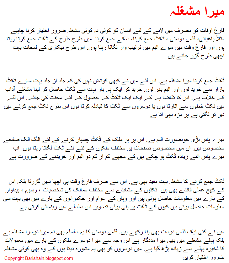 My Hobby Essay In Urdu My Favourite Hobby Mera Pasandida Mashgala For ...