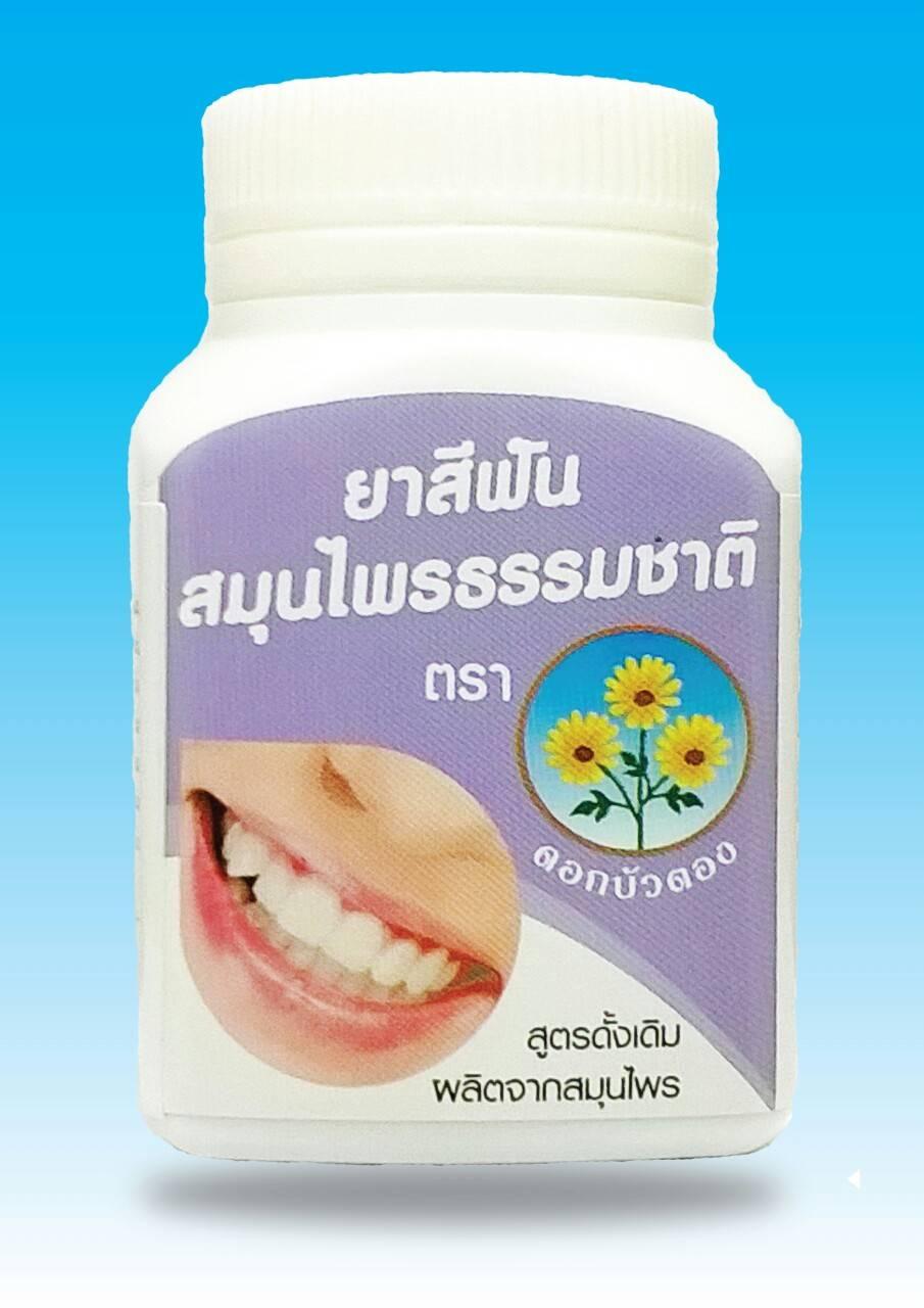 รับผลิตยาสีฟันสมุนไพรราคาถูก