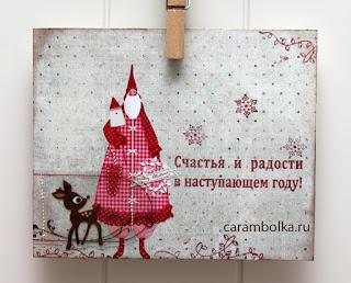 Новогодняя открытка своими руками. Олененок, Дед Мороз (Санта-Клаус). Штампики гирлянда и снежинки. Магазин Скрапбукшоп.