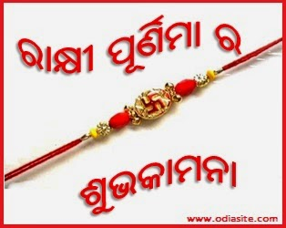 odia raksha bandhan greetings