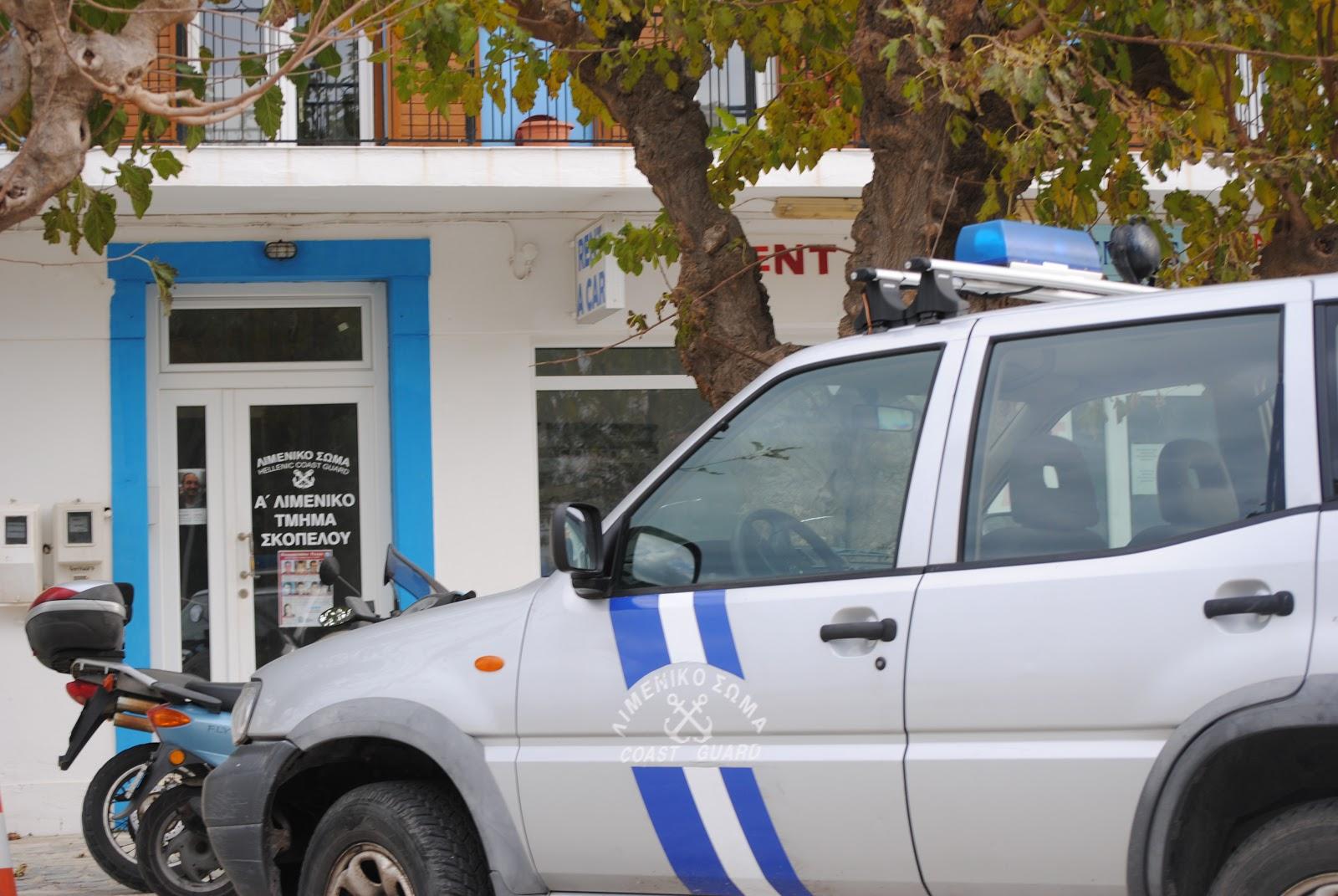 Α ΛΙΜΕΝΙΚΟ ΤΜΗΜΑ ΣΚΟΠΕΛΟΥ Hellenic Coast Guard