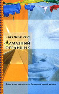 """Книга Геше Майкл Роуч """"Алмазный огранщик"""""""