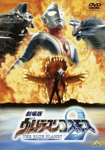 Ultraman Cosmos 2 : The Blue Planet Subtitle Indonesia