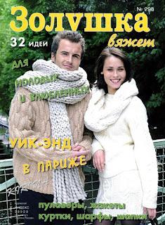 Золушка вяжет № 298 (октябрь 2011)