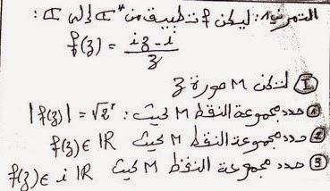 الاعداد العقدية تصحيح تمرين 1 الجزء الاول من السلسلة المقترحة