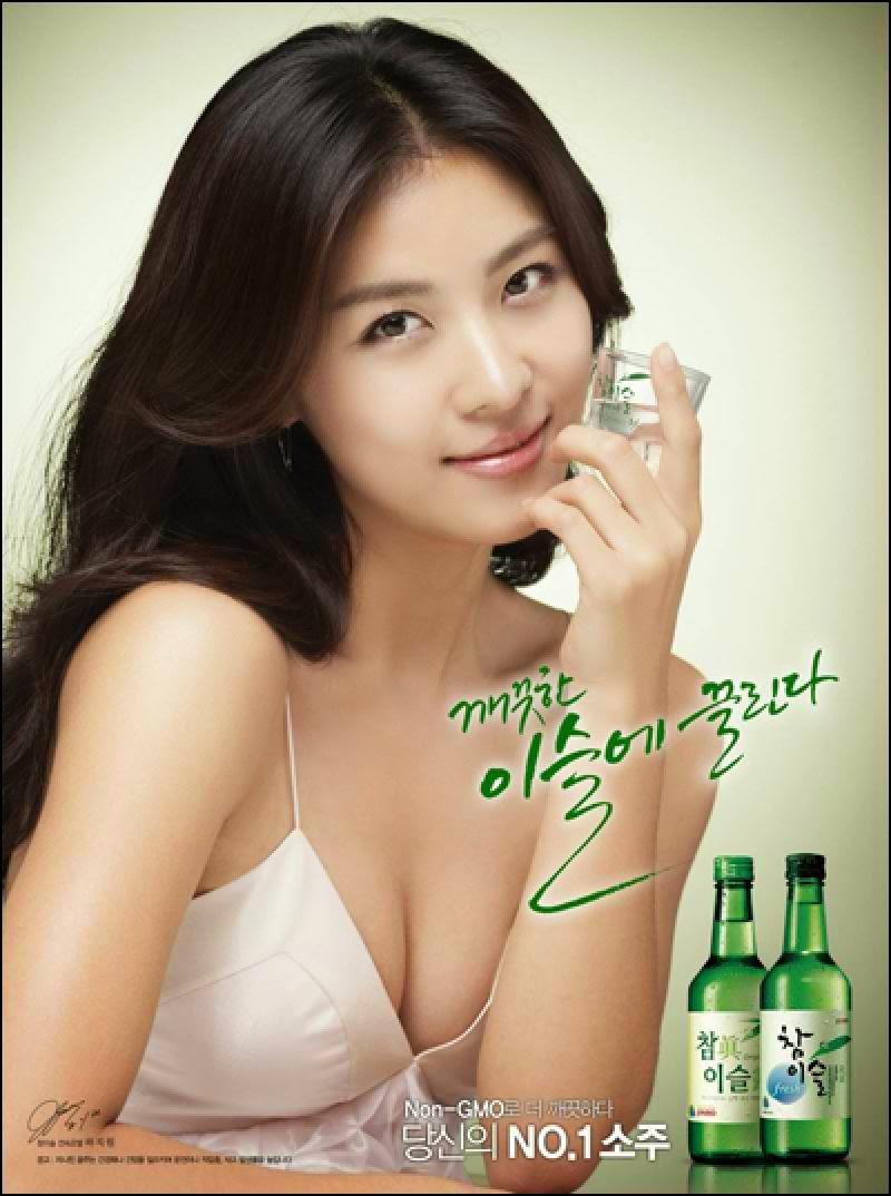 Ha Ji-won photo 009
