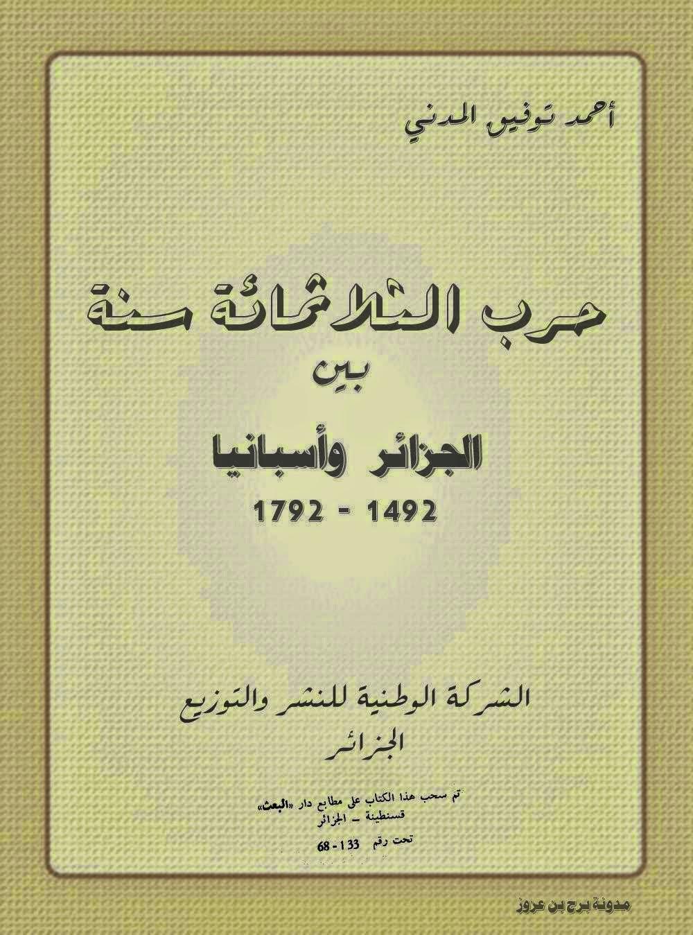 كتاب حرب الثلاثمائة سنة بين الجزائر وإسبانيا 1492-1792 - أحمد توفيق المدني