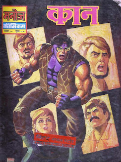 manoj comics, hindi comics, indian comics