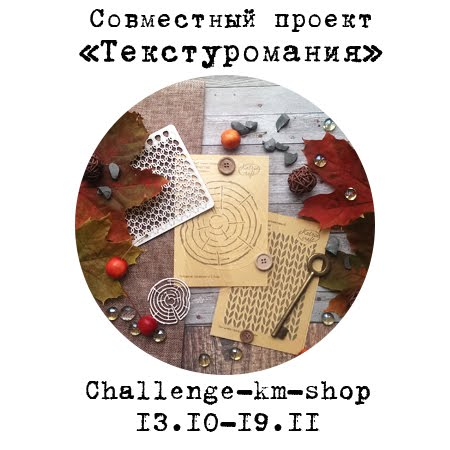 """СП """"Текстуромания"""" от challenge-km-shop"""
